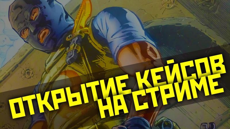 ОТКРЫТИЕ КЕЙСОВ КОНКУРС