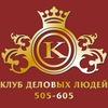 Klub-Delovykh Lyudey