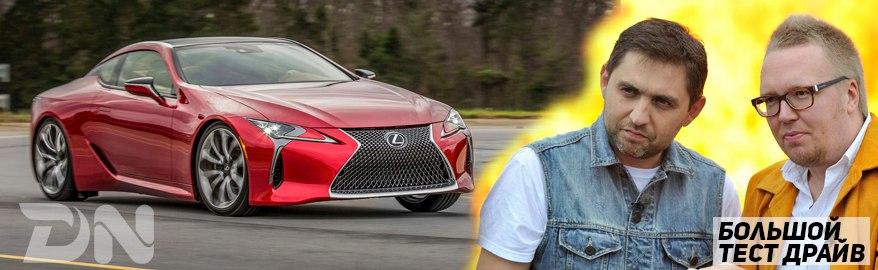 Большой Тест Драйв — Lexus LC 500