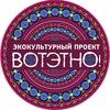 """Международный ЭкоКультурный Фестиваль """"ВОТЭТНО!"""""""