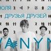 26.07.| Друзья Друзей| Vanyn