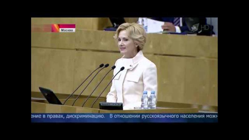 Ирина Яровая Украинский закон об образовании это этноцид русского народа