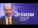 Проповедь Предупреждение! | Павел Львутин