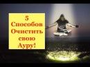 5 Способов Очистить Свою Ауру от Негативной Энергии