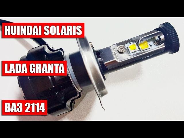 Тест LED лампы с ALIEXPRESS в фарах Соляриса Гранты и ВАЗ 2114