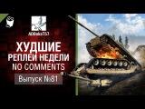 Худшие Реплеи Недели - No Comments №81 - от ADBokaT57 [World of Tanks]