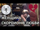 Женщина - Скорпион В Любви. Любовный Гороскоп