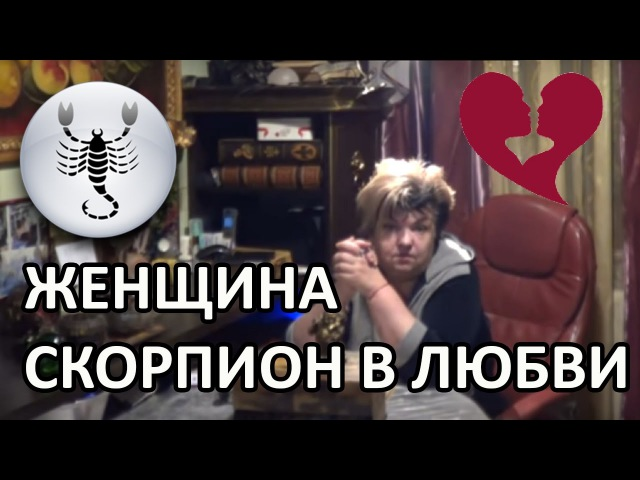 Женщина - Скорпион В Любви . Таинственная и Страстная . Любовный Гороскоп