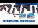 Страйкбольные CO2 пистолеты для новичков (CO2 GBB и NBB). Использование и обслуживание