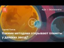 Методы регистрации экзопланет — Сергей Попов