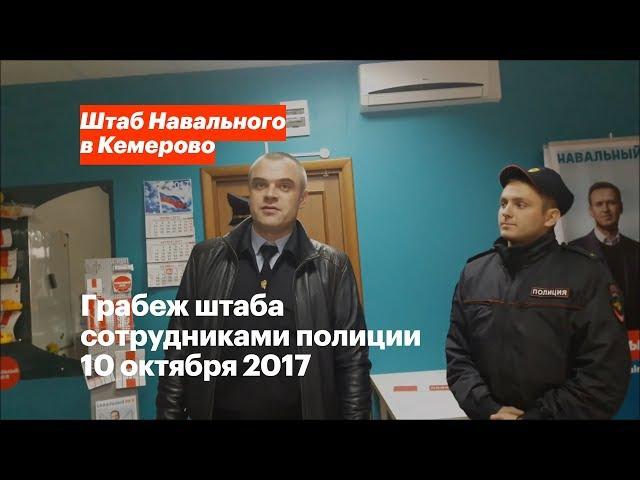Грабеж штаба сотрудниками полиции | Штаб Навального в Кемерово