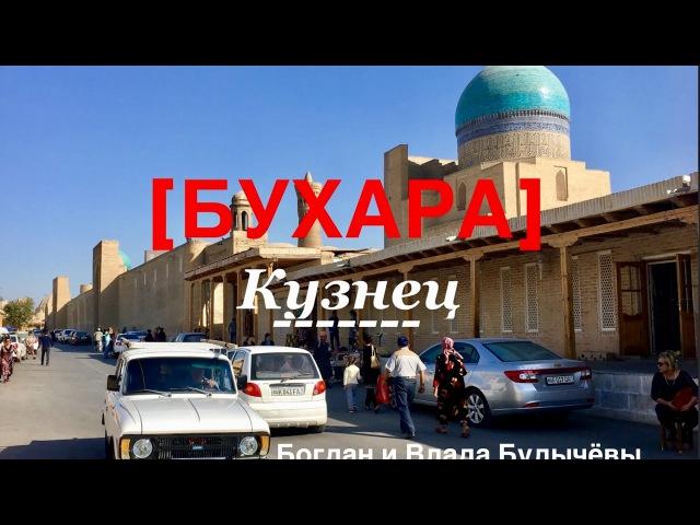 Магадан - Москва, через 6 стран. Серия 20. Бухара (Узбекистан) и потомственный кузнец.