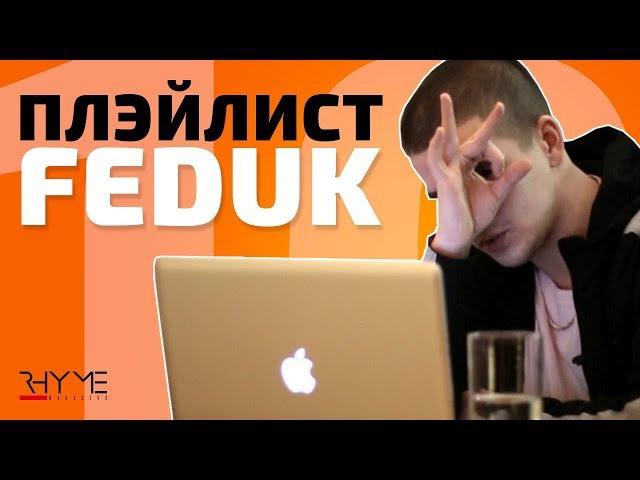 ПЛЭЙЛИСТ Что слушает Feduk