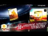 Наборы ЛЕТНЕГО ТОРЖЕСТВА!  Summer Celebration Packs! - FIFA Mobile  ФИФА Мобайл