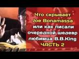 Joe Bonamassa про секрет звука альбома Blues of Desperation (ЧАСТЬ 2) (ExpMus)