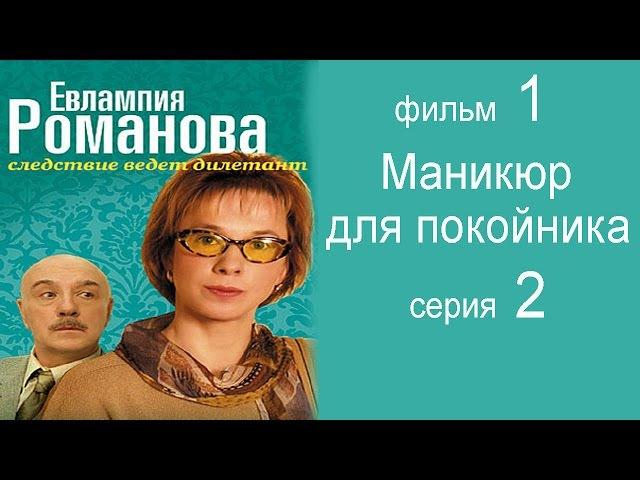 Евлампия Романова Следствие ведет дилетант фильм 1 Маникюр для покойника 2 серия