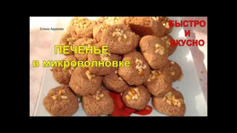 Печенье в микроволновке
