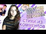 РОФЛИМ#1СМОТРИМ ДЕТСКИЕ СЕРИАЛЫСТИХИ ИЗ КОММЕНТАРИЕВ