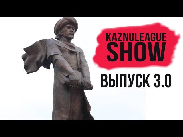 Kaznu League Show - Анчик поет? | KaznuLeague Show 3