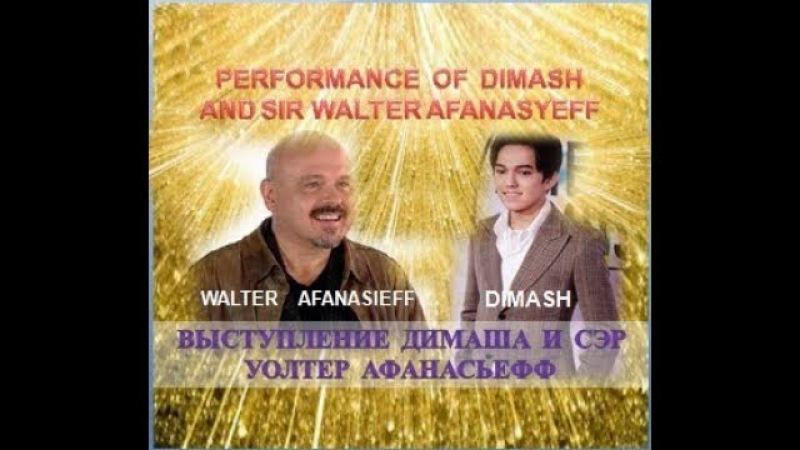 DIMASH PERFORMANCE OF DIMASH AND SIR WALTER AFANASYEFF. Выступление и о сэре Уолтере Афанасьеффе