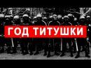 Василий Шумов Год титушки