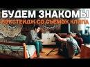 БУДЕМ ЗНАКОМЫ Съемки клипа и подготовка к концерту