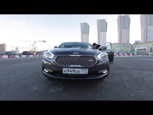 Новый KIA Quoris - Большой тест-драйв (видеоверсия) / Big Test Drive