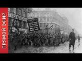 ДИСКУССИЯ     ПРЯМОЙ ЭФИР    Февральская революция 1917    Заговор или неизбежность