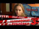 Видеодневник сериала 13. АЛЕКСАНДРА (часть вторая)
