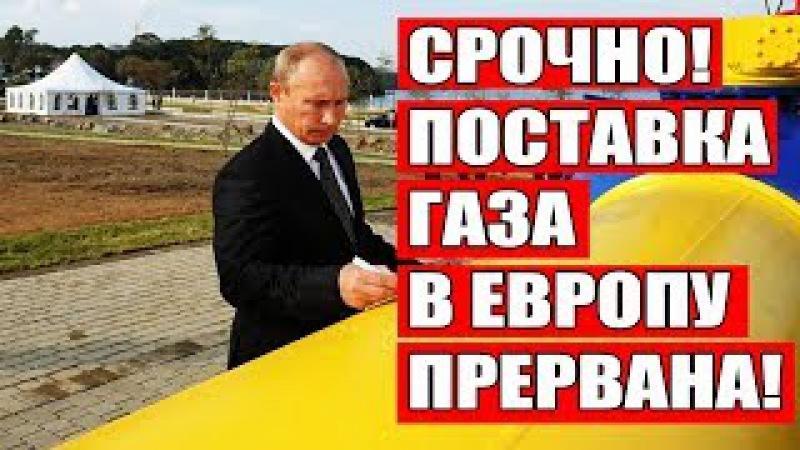 ЕВРОПА ПОПРОЩАЛАСЬ С РОССИЙСКИМ ГАЗОМ! КАК ОНИ С НАМИ ТАК И МЫ!