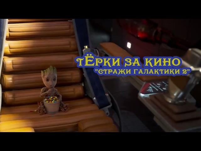 тЁрки за кино - Стражи галактики 2 (эп. 1)