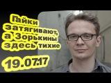 Кирилл Мартынов - Гайки затягивают, а Зорькины здесь тихие... 19.07.17