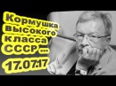 Виктор Ерофеев - Кормушка высокого класса СССР... 17.07.17