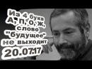 Леонид Радзиховский - Из 4 букв А, П, О, Ж, слово будущее не выходит... 20.07.17