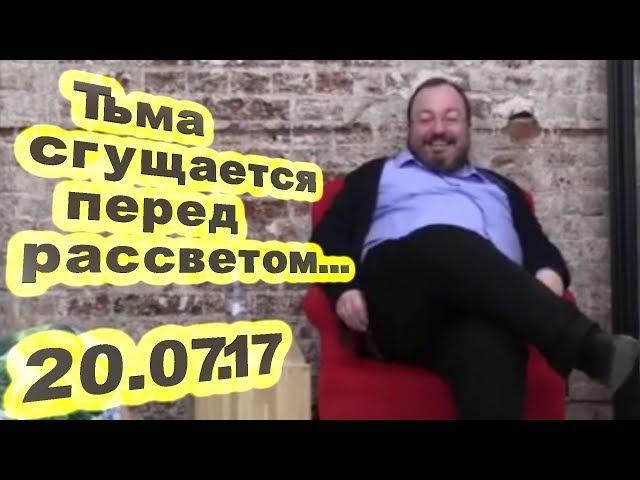 Станислав Белковский - Тьма сгущается перед рассветом... 20.07.17