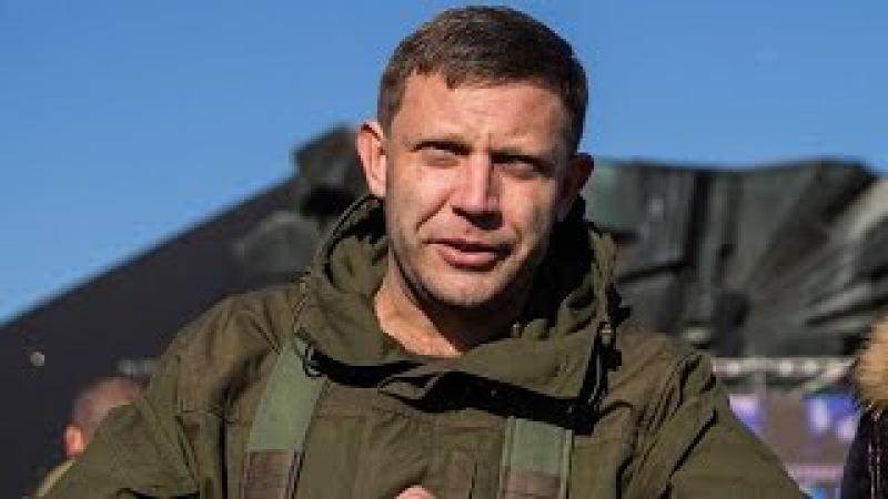 Эксклюзив!! Убит главарь ДНР Захарченко ?