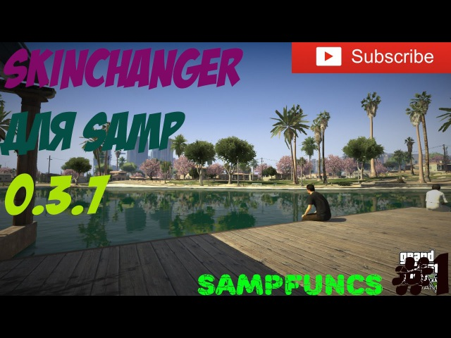 SAMPFUNCS 1 ✖ SKINCHANGER ДЛЯ SAMP 0.3.7 ✖ МЕНЯЕМ СКИН В САМПЕ ЗА СЕКУНДУ ✖