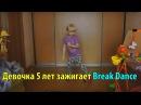 Девочка 5 лет зажигает Break DanceДети танцуют брейк данс 2017