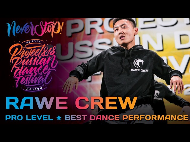 RAWE CREW ★ RDF17 ★ Project818 Russian Dance Festival ★ December 2-3, Moscow 2017