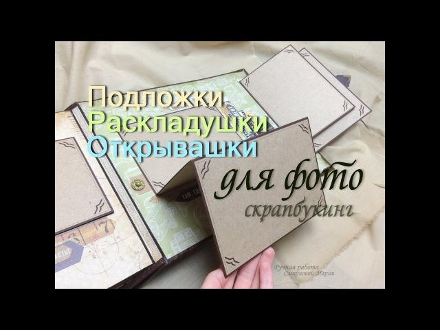 Подложки Открывашки Раскладушки для фото в скрап альбоме
