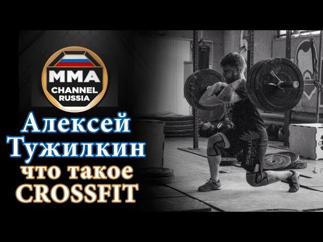Алексей Тужилкин - Что такое Crossfit?