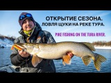 Зимний спиннинг на реке Тура. Winter spinfishing on the Tura river.