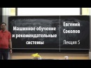 Лекция 5   Машинное обучение и рекомендательные системы   Евгений Соколов   Лекториум
