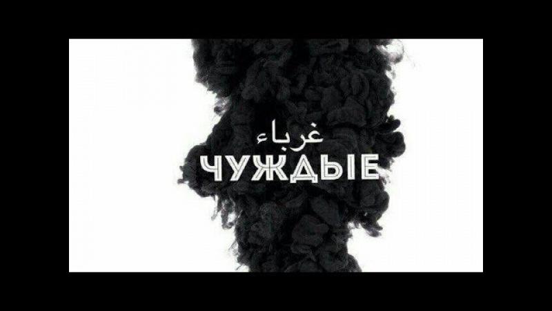 Чуждые - Кто они? (Гураба) | Хамзат Чумаков