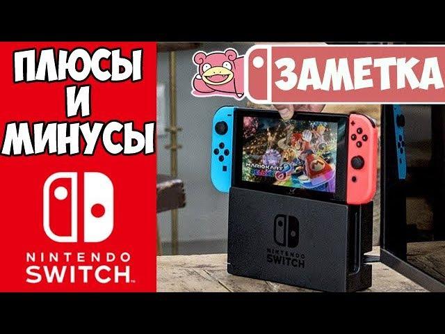 Плюсы и минусы Nintendo Switch