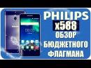 Обзор Philips Xenium X588 Бюджетный флагман