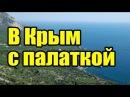 В Крым дикарем на машине Лучшие места в Крыму для отдыха с палаткой у моря