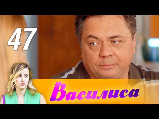 Василиса. Серия 47 (2017) @ Русские сериалы
