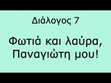 Greek Dialogues (B1) / Греческий язык в диалогах / 07. Φωτιά και λαύρα, Παναγιώτη μου!