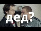 ПРЕМЬЕРА! «ФилФак» - Пьеса